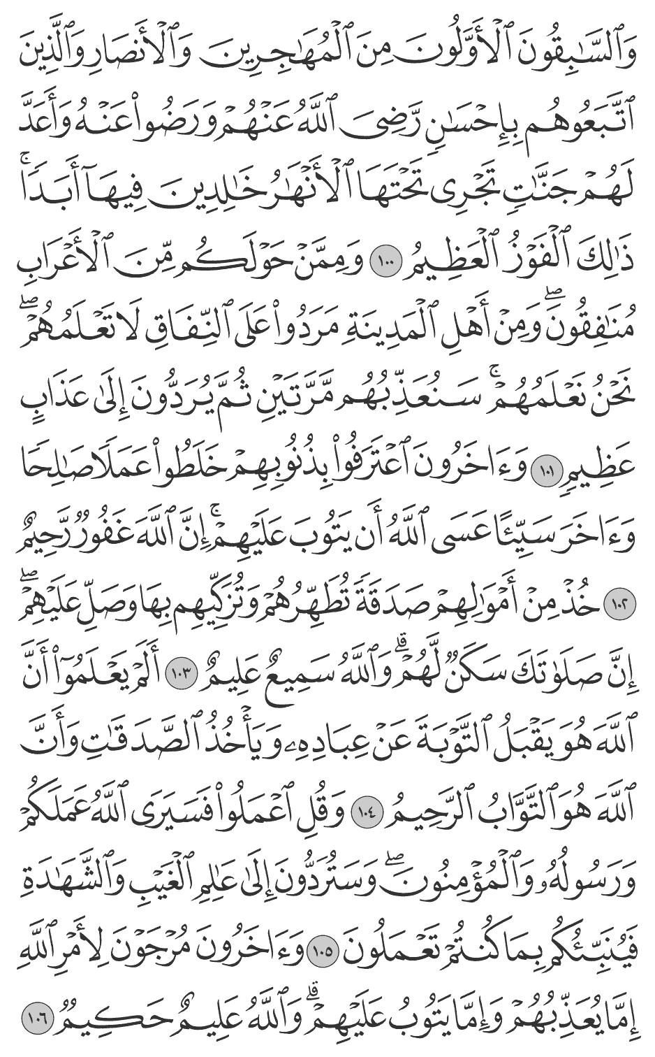 القرآن والتجويد سورة التوبة At Tawbah 103