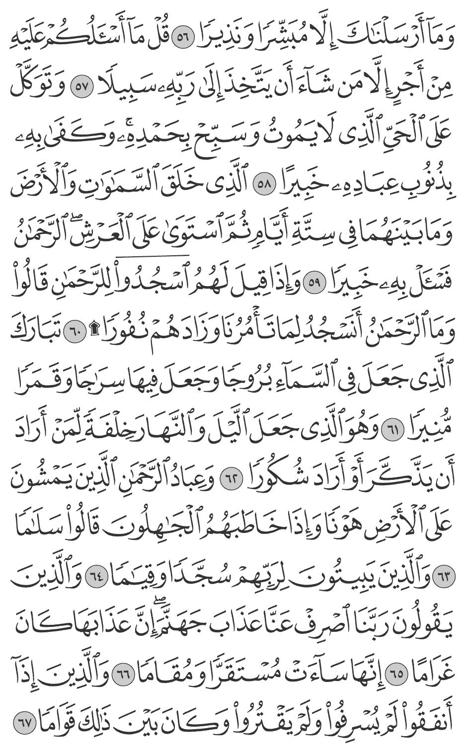 القرآن والتجويد سورة الفرقان Al Furqan 61